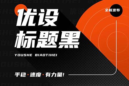 优设标题黑,可商用中文斜体
