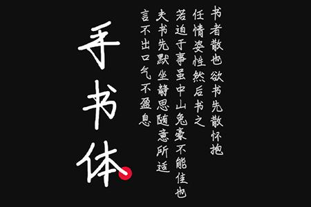 手书体-流畅简约秀气灵动的手写风格字体