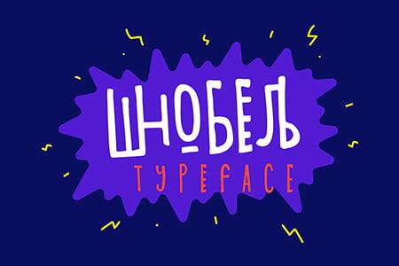 Shnobel 卡通手写字体